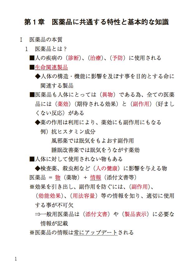 登録販売者 過去問 平成30年 解説付き【中国地方共 …